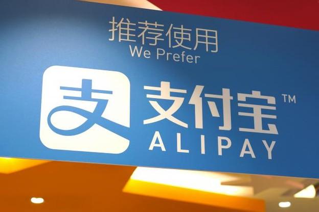 alipay.jpg